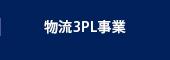 物流3PL事業